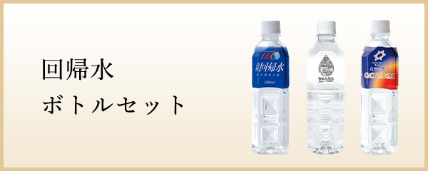 回帰水ボトルセット