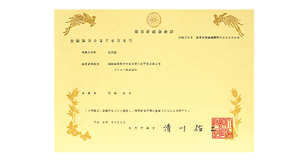 特許庁実用新案登録
